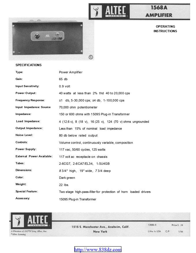 Altec 1568A 功放维修图纸