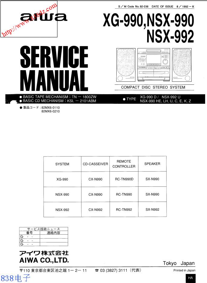 AIWA爱华 XG-990,NSX-990,NSX-992 CX-N990 CX-N992 组合音响维修手册