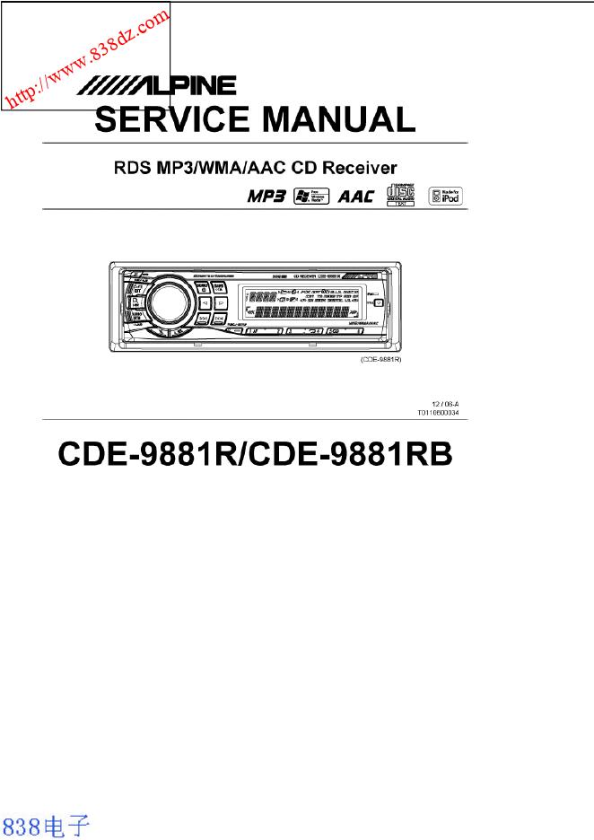 ALPINE阿尔派CDE-9881R CDE-9881RB RDS MP3 WMA CD接收器维修手册