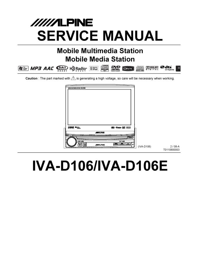 ALPINE阿尔派IVA-D106 IVA-D106E 带屏幕主机维修手册