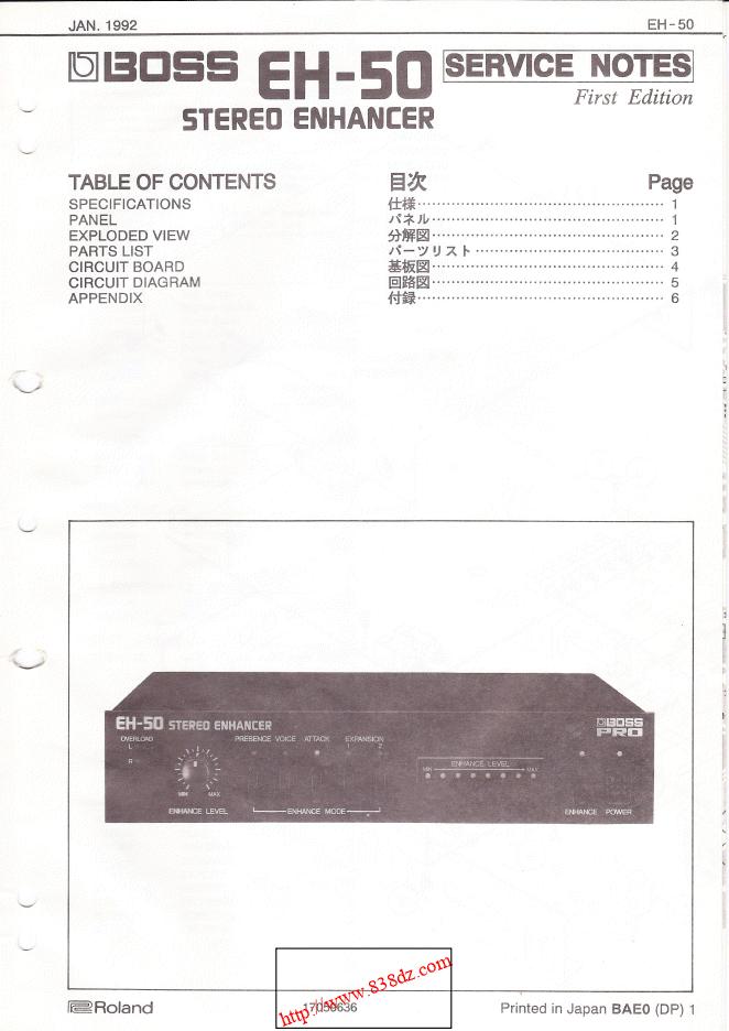 Boss HE-50吉他效果器维修手册