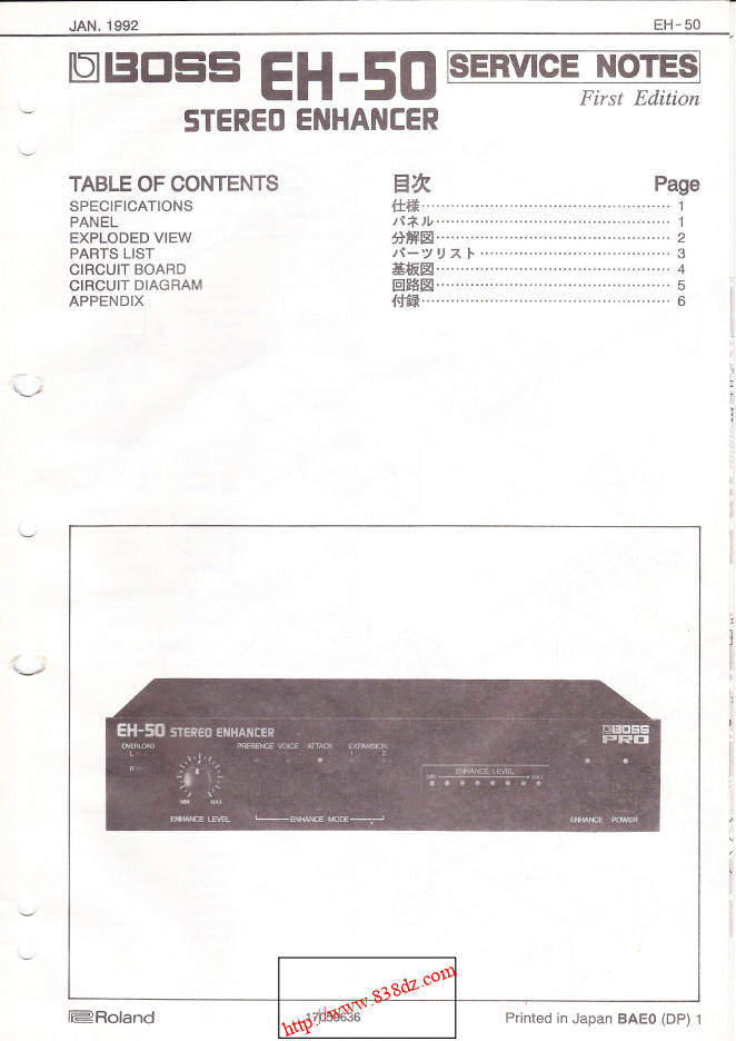 Boss EH-50效果器维修图纸