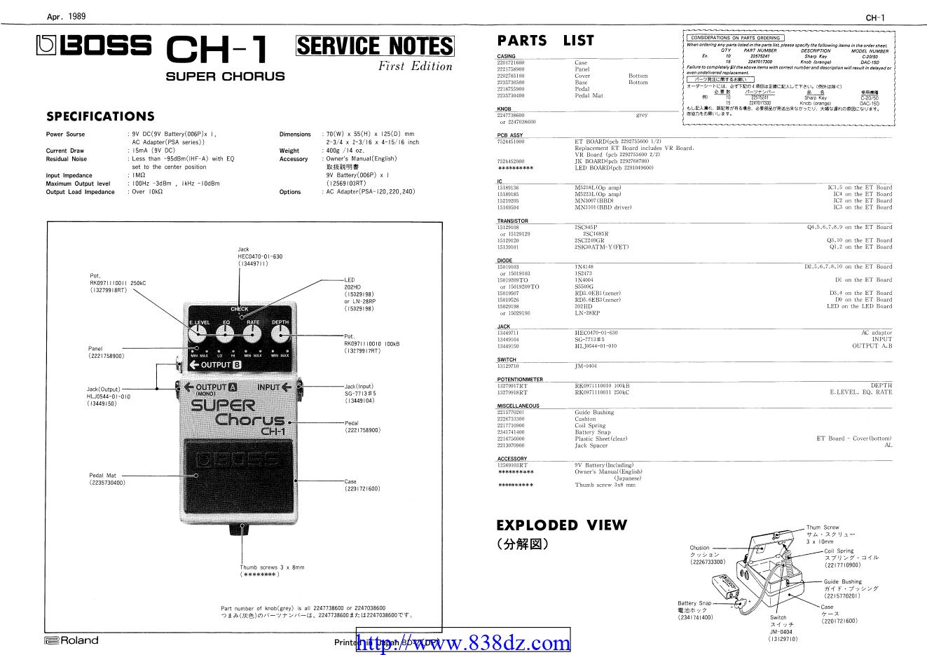 boss CH-1效果器维修电路图纸