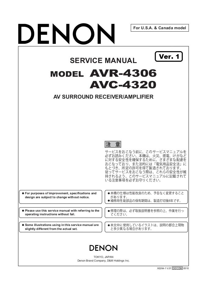 天龙Denon AVR-4306 AV功放机电路图