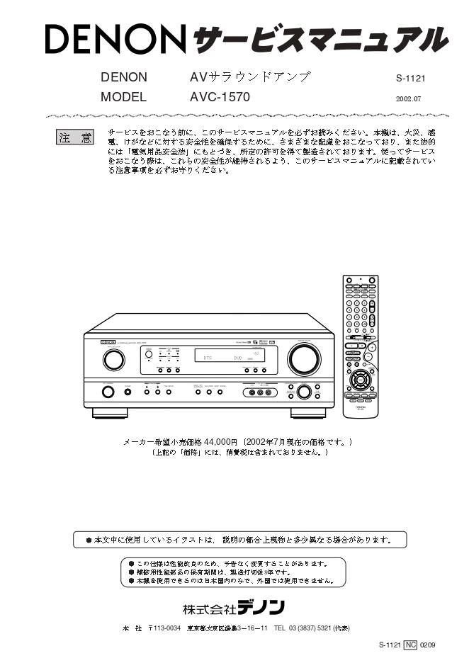 天龙Denon AVC-1570 AV功放机电路图
