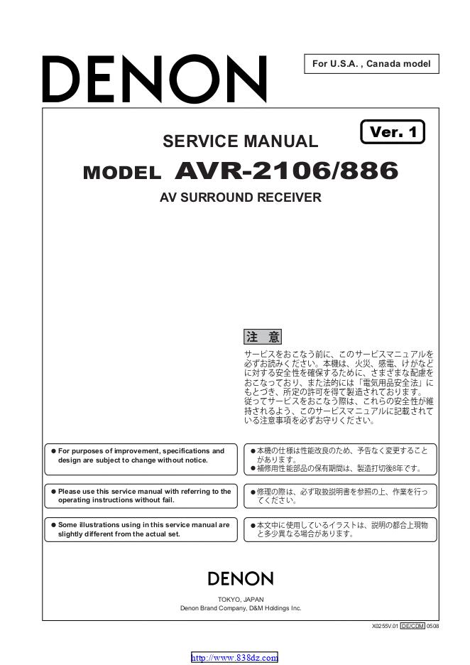 天龙Denon AVR-2106  AVR-886 AV功放机电路图