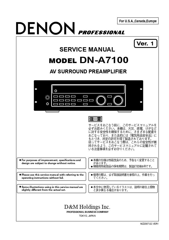 Denon天龙 DN-A7100 前级维修手册