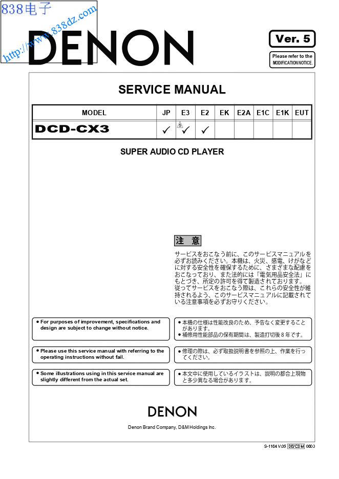 DENON天龙DCD-CX3 CD播放机功放维修手册
