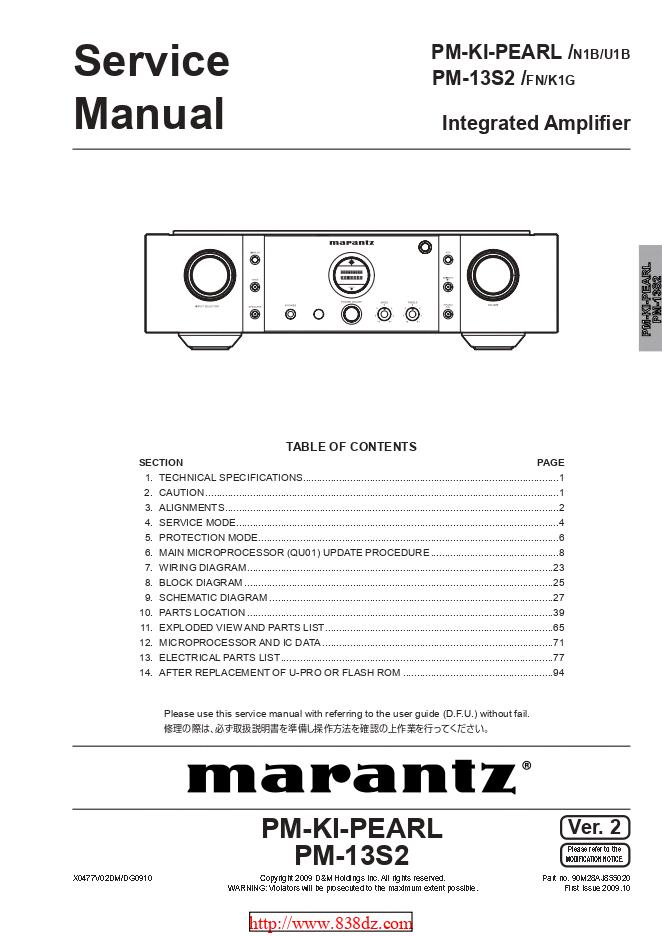 Marantz马兰士 PM-KI-PEARL功放维修手册