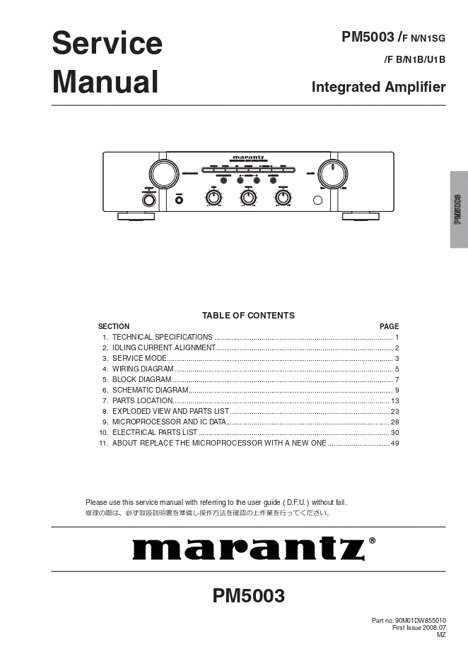 MARANTZ马兰士 PM5003功放维修手册