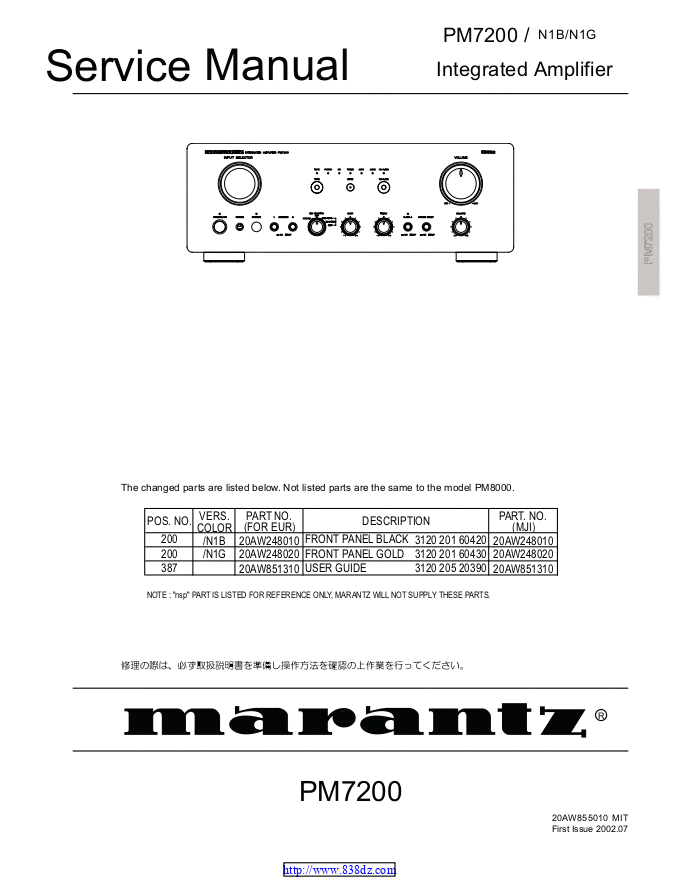 marantz 马兰士PM7200 功放维修手册