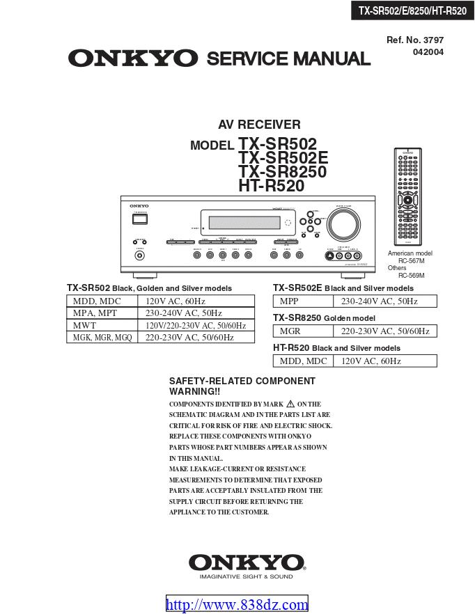 Onkyo安桥TX-SR8250 AV功放维修手册