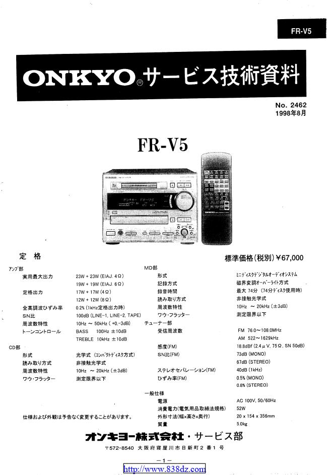 Onkyo 安桥 FR-V5 组合机维修手册