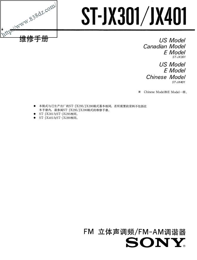 SONY索尼ST-JX301 ST-JX401收音头维修手册