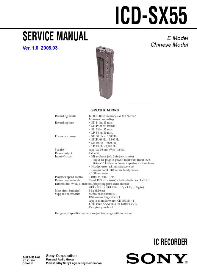 SONY索尼ICD-SX55录音笔维修手册