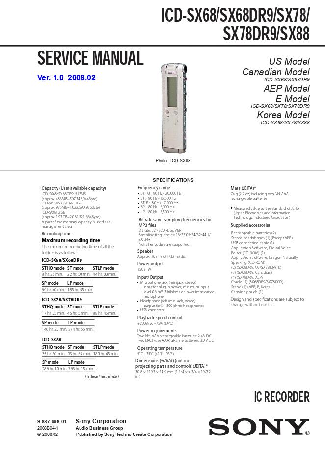 SONY索尼ICD-SX68录音笔维修手册