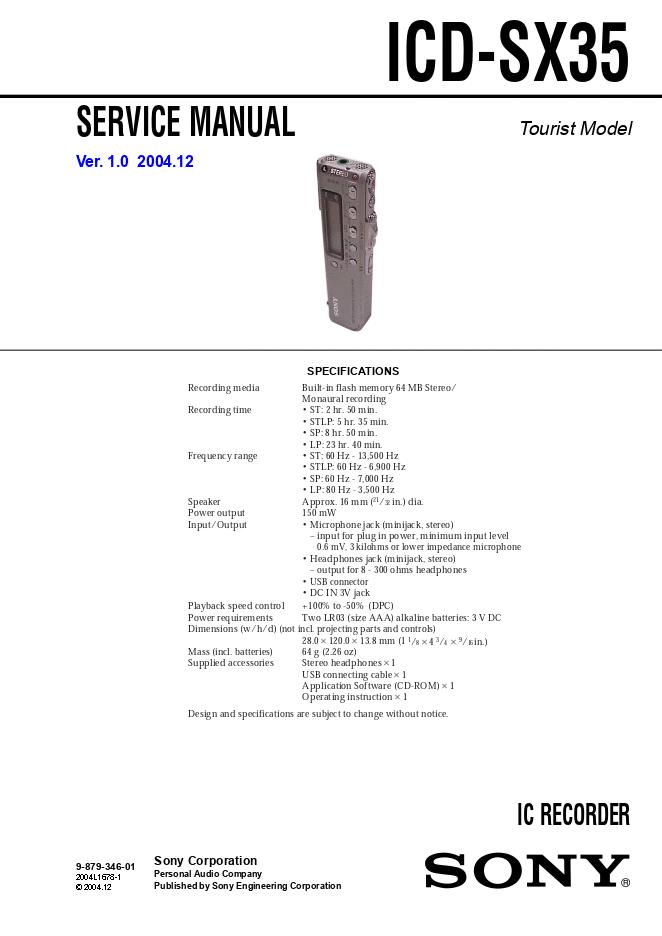SONY索尼ICD-SX35录音笔维修手册