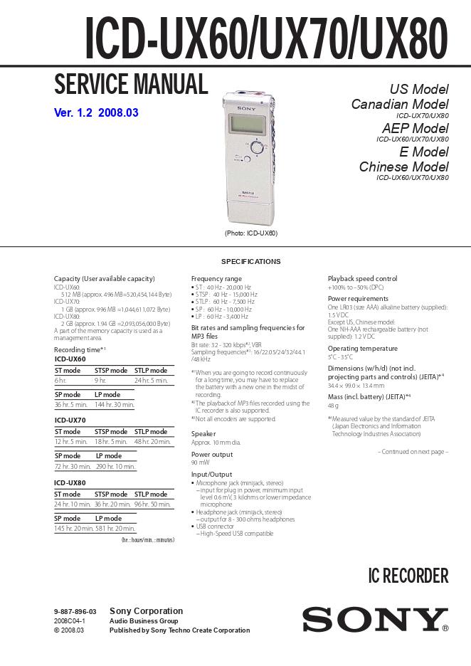 SONY索尼ICD-UX60录音笔维修手册