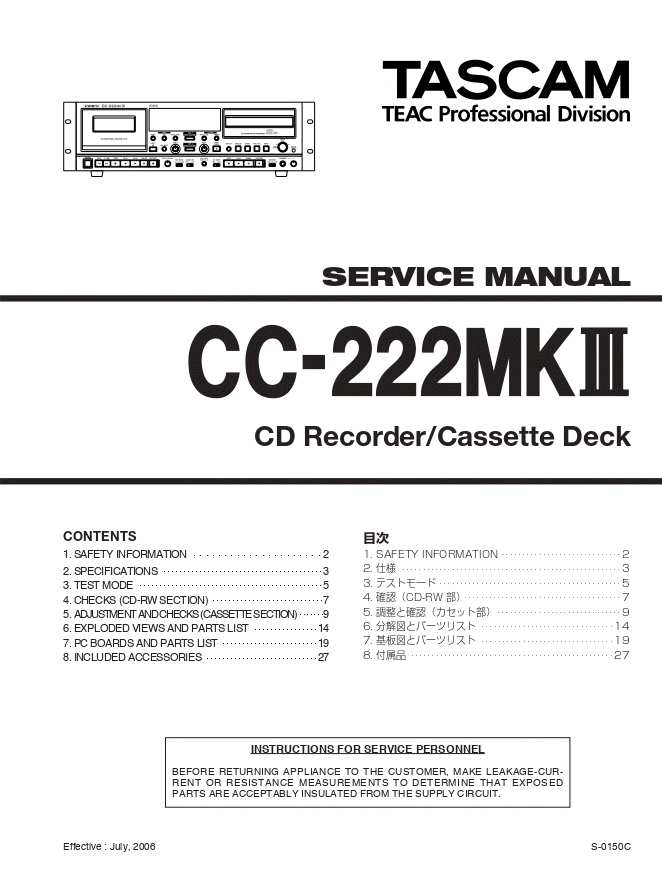 TASCAM CC-222mkIII mkiii卡座+CD刻录一体机电路图维修手册