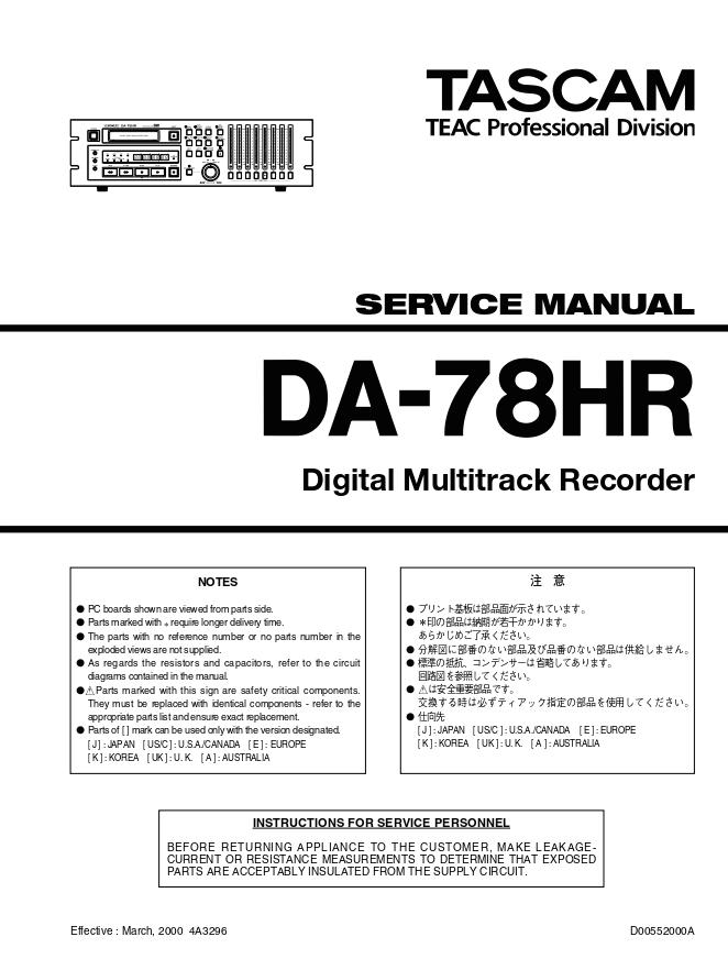 TASCAM DA-78HR数字多轨录音机DIGITAL MULTITRACK RECORDER维修手册