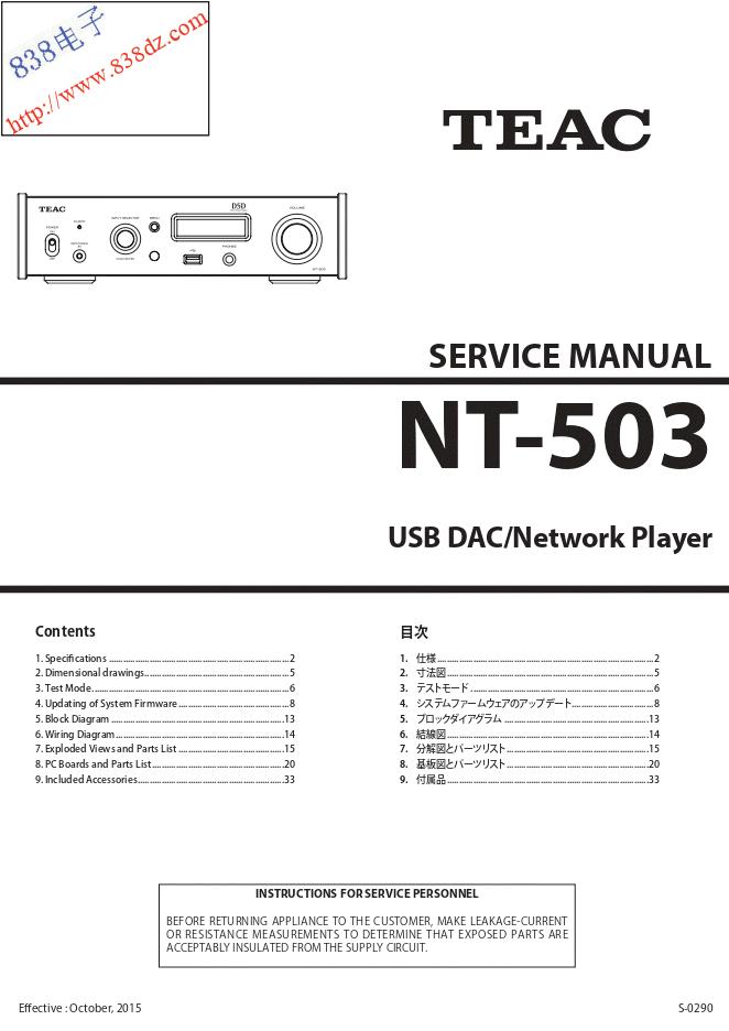 TEAC NT-503 USB DAC 网络播放器维修手册