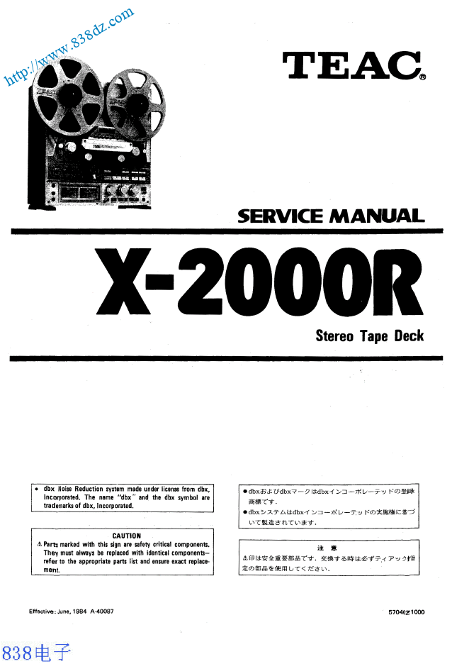 TEAC第一音响 X-2000R开盘机维修手册