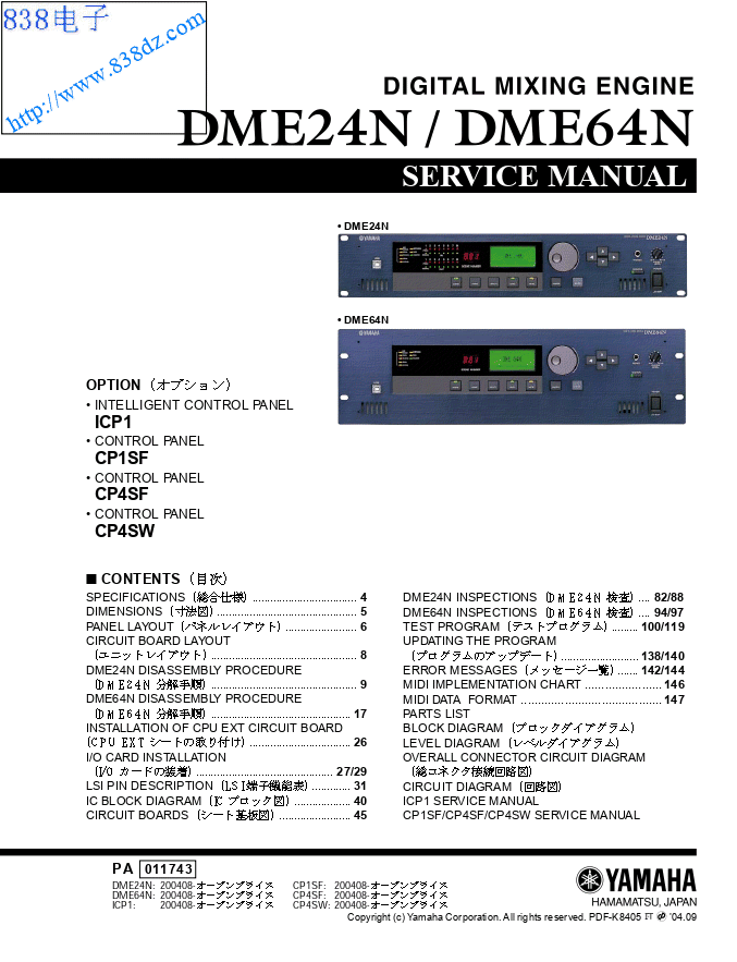 YAMAHA雅马哈 DME24N DME64N数字音频媒体矩阵维修手册