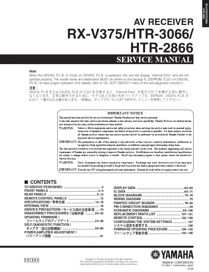 Yamaha 雅马哈RX-V375 HTR-3066 HTR-2866功放维修手册