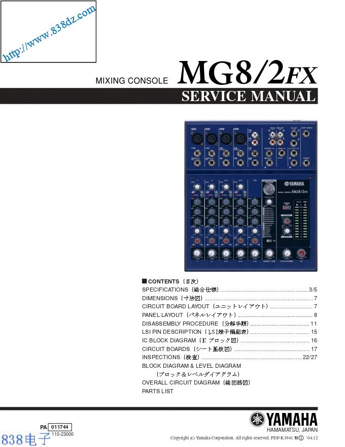 YAMAHA雅马哈MG8-2FX 8路调音台维修手册