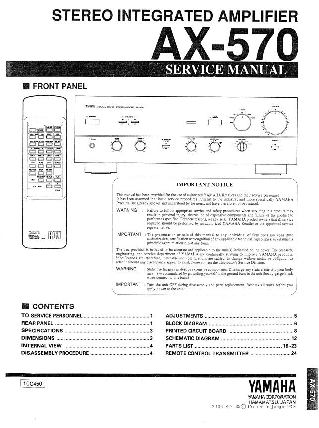 Yamaha 雅马哈AX-570纯功放维修手册