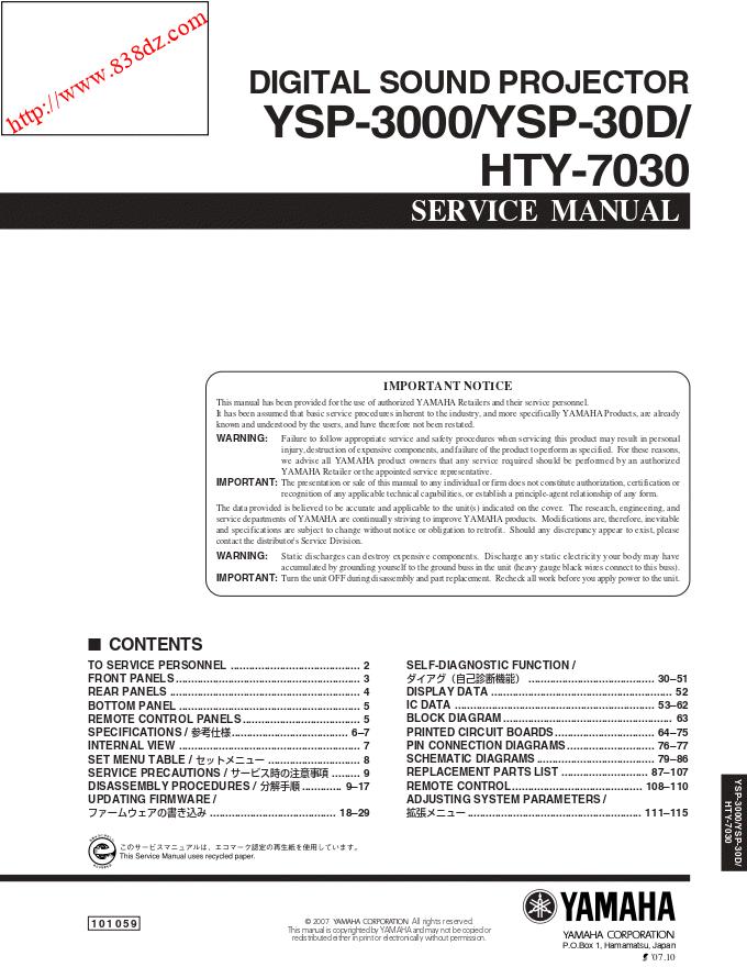 Yamaha 雅马哈YSP-30D HTY-7030维修手册