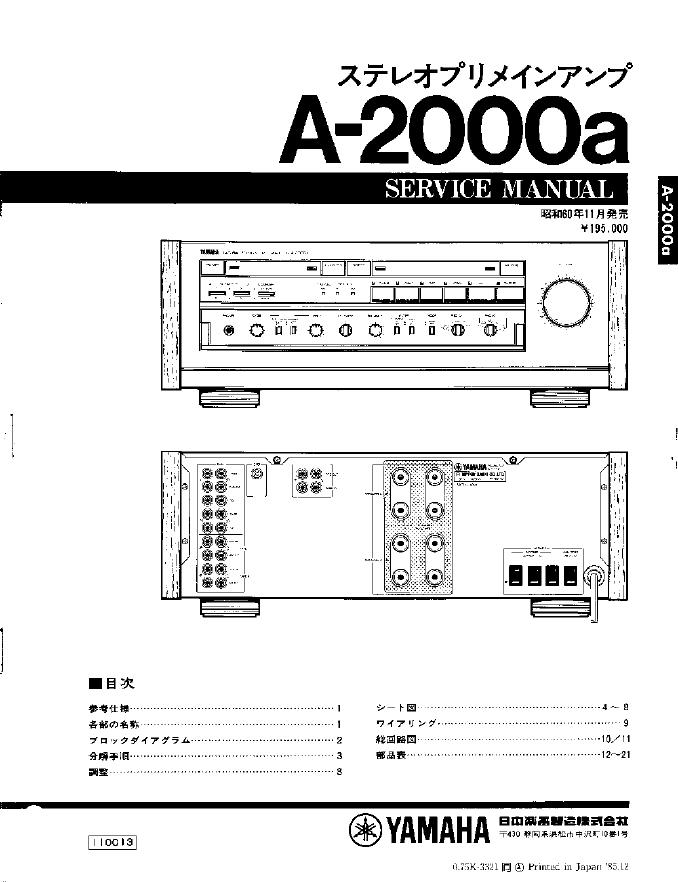 Yamaha 雅马哈A-2000a功放维修图纸