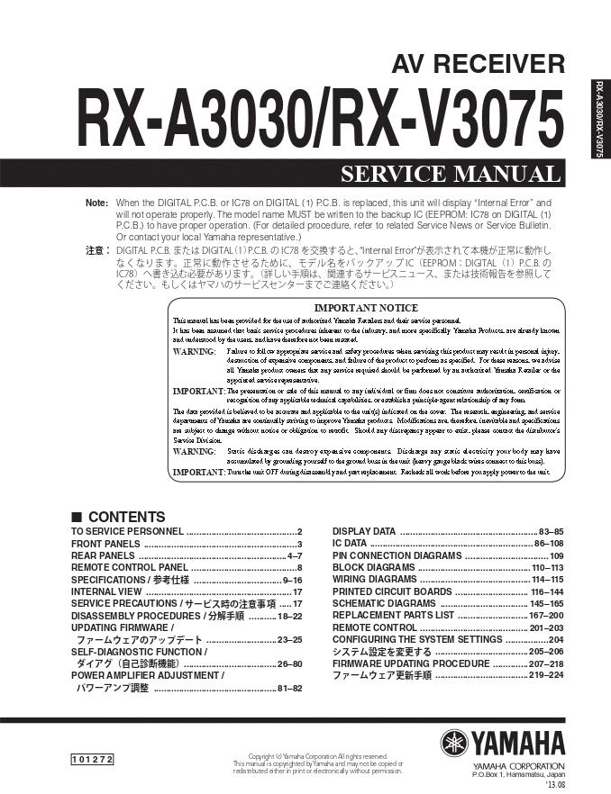 Yamaha雅马哈RX-A3030 RX-V3075调音台功放维修手册