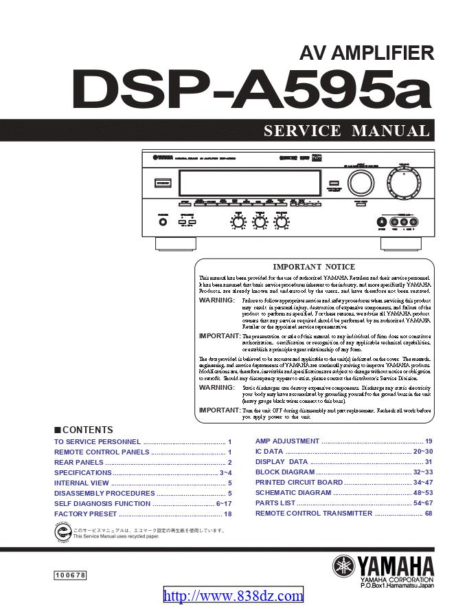 Yamaha 雅马哈DSP-A595a功放维修手册