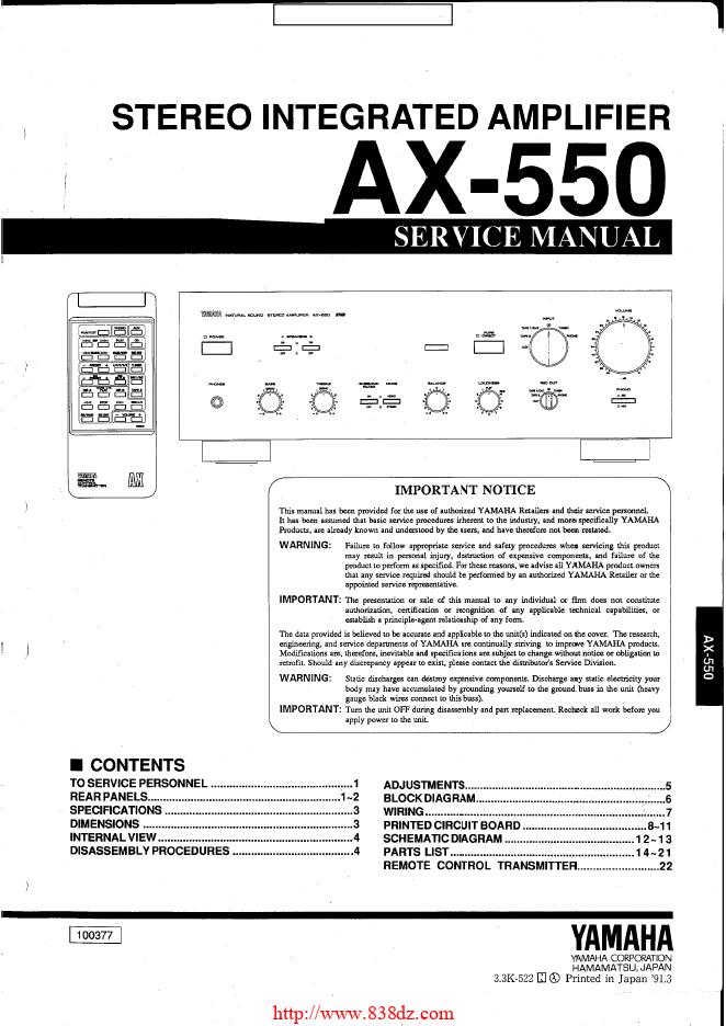 Yamaha 雅马哈AX-550功放维修手册