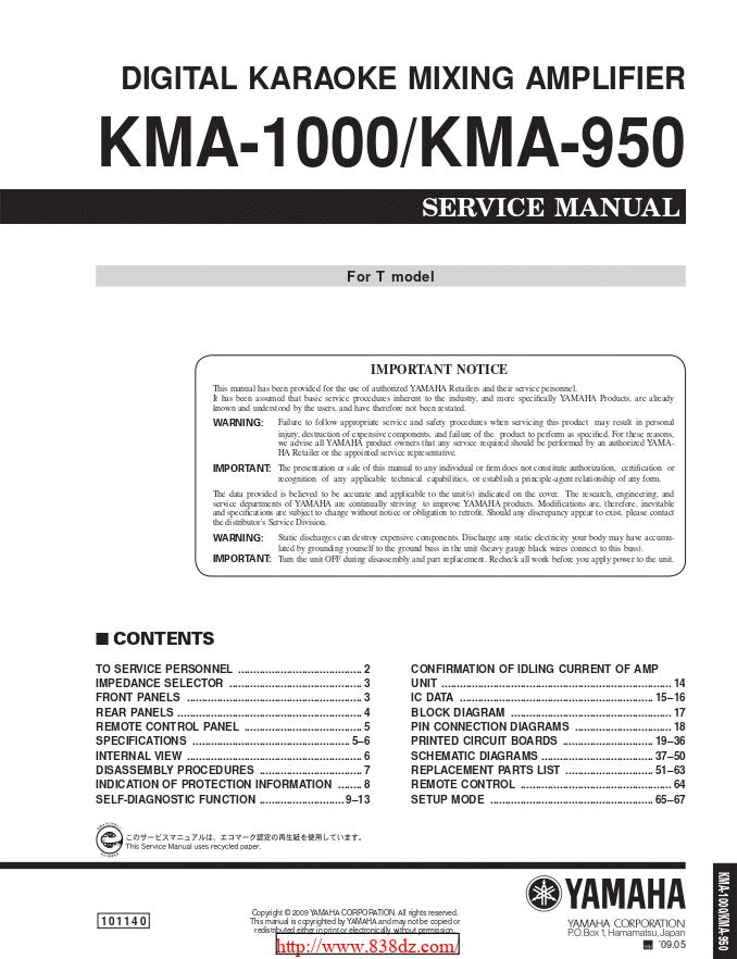 Yamaha 雅马哈 KMA-1000卡拉OK功放维修手册