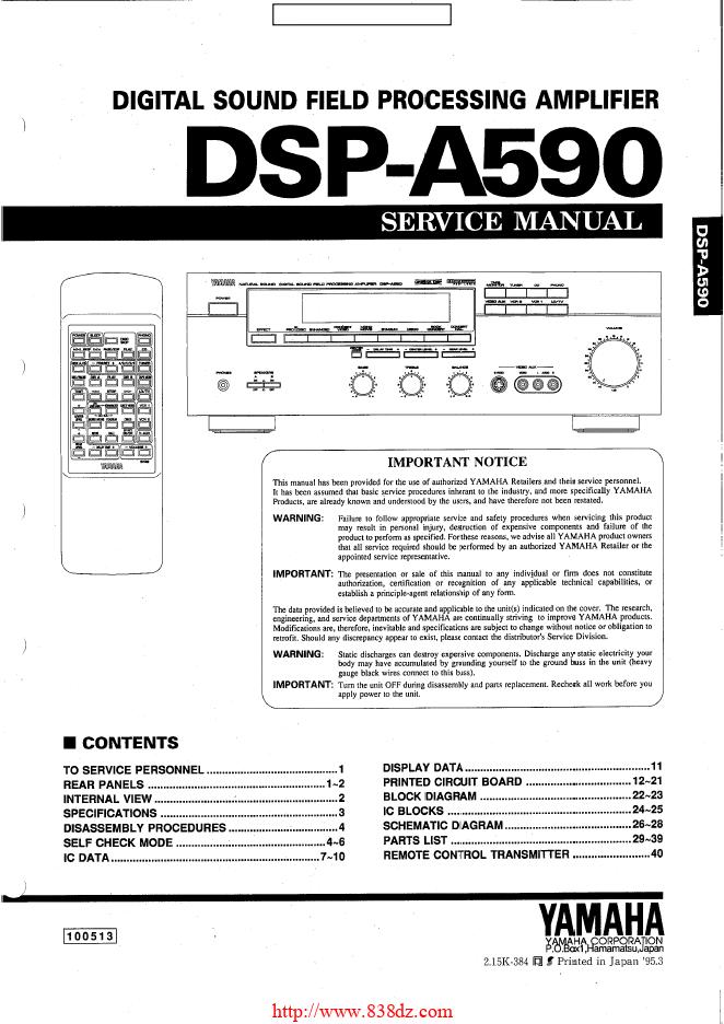 Yamaha 雅马哈 DSP-A590功放维修手册
