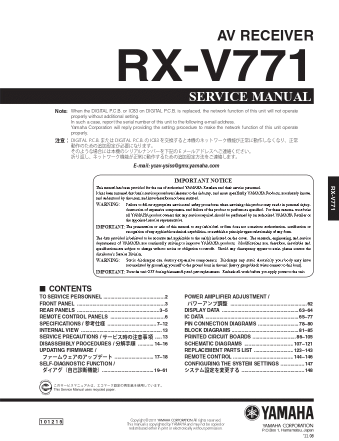 Yamaha 雅马哈 RX-V771功放维修手册