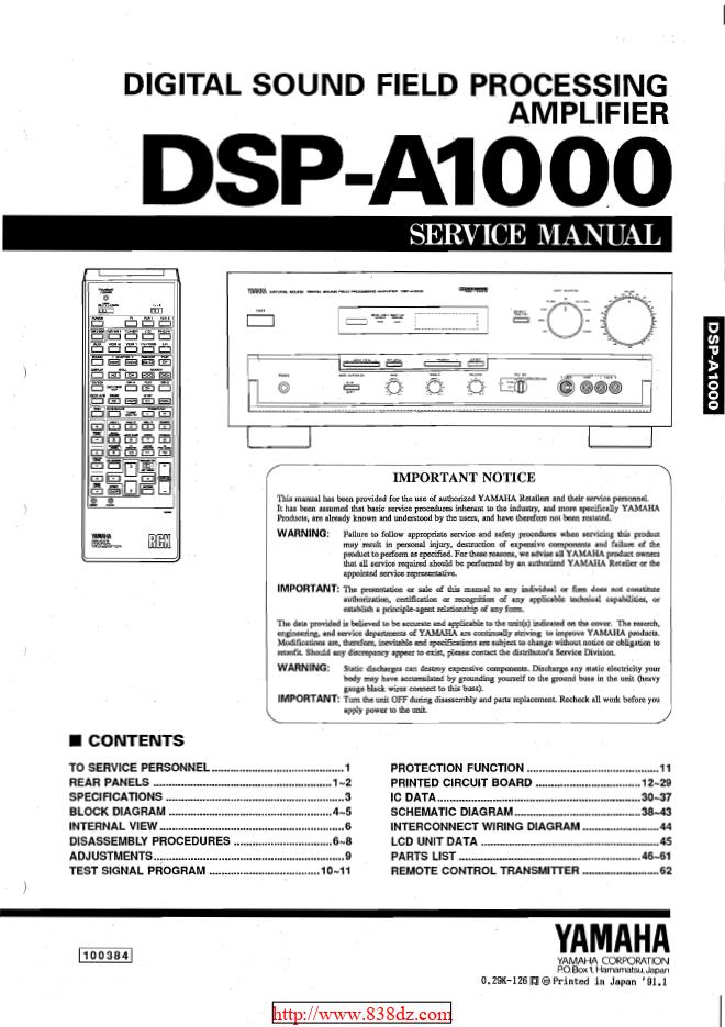 Yamaha 雅马哈DSP-A1000功放维修手册