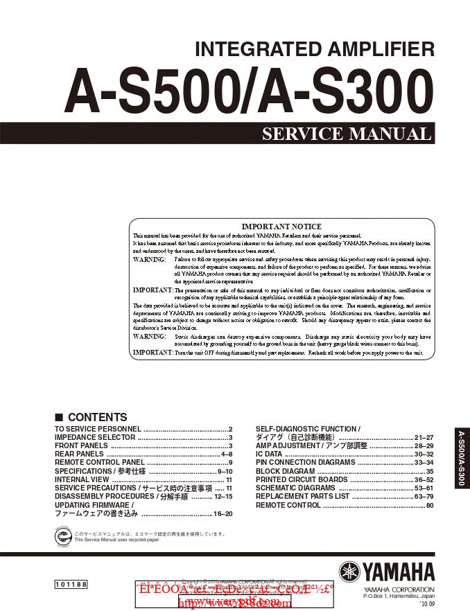 Yamaha 雅马哈 A-S500功放维修手册