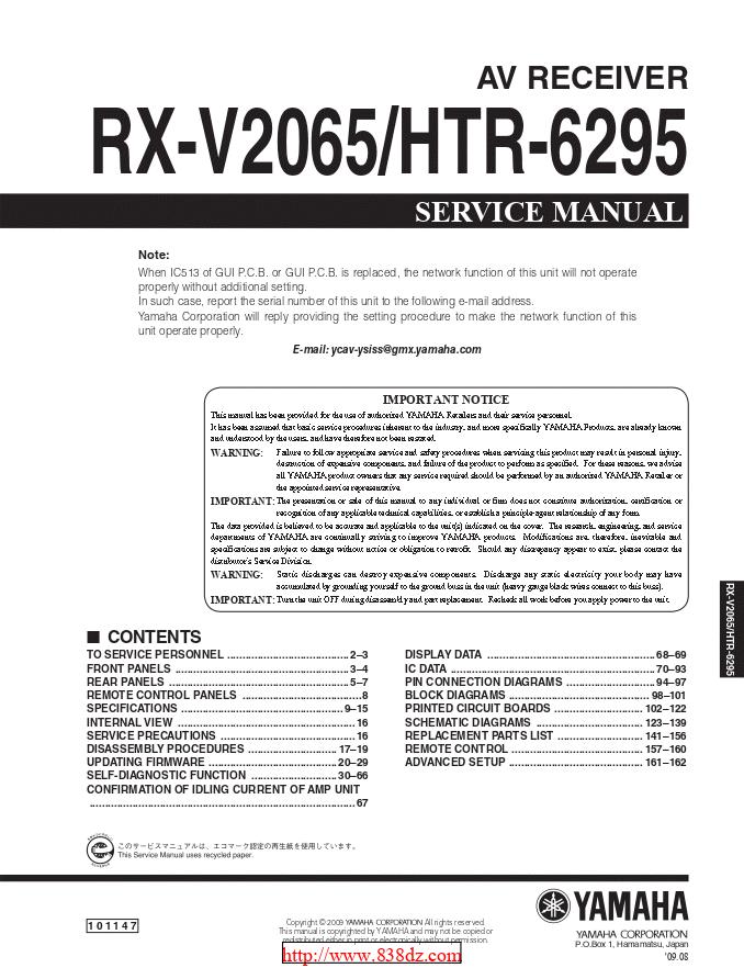 Yamaha 雅马哈 AX-V2065 HTR-6295功放维修手册