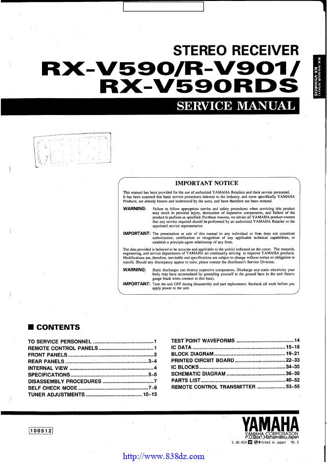 Yamaha 雅马哈 RX-V590RDS 功放维修手册