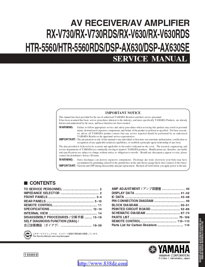Yamaha 雅马哈DSP-AX630SE功放维修手册