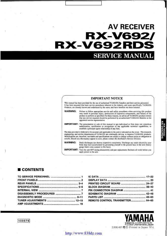 雅马哈Yamaha rx-v692功放电路图