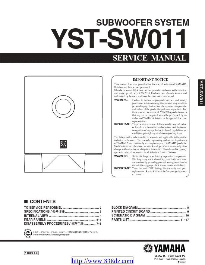 Yamaha雅马哈 YST-SW011低音炮功放维修手册