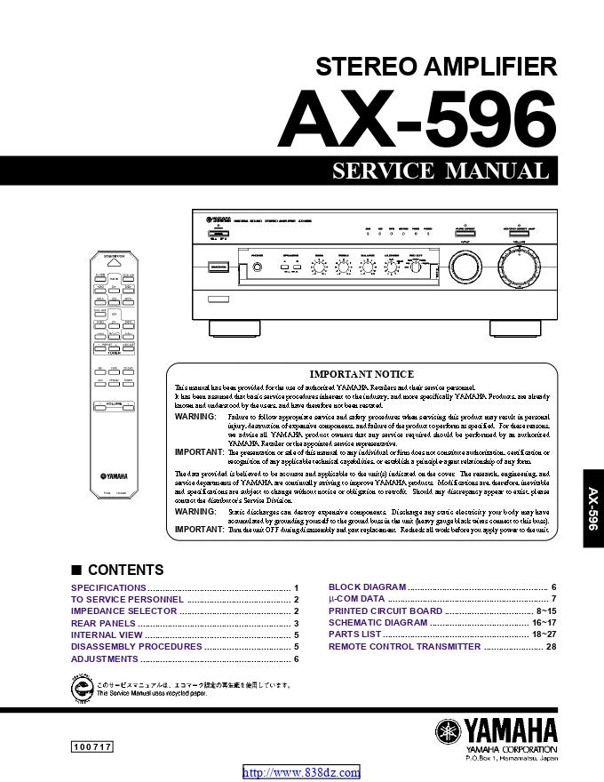 Yamaha雅马哈 AX596双声道纯功放维修手册