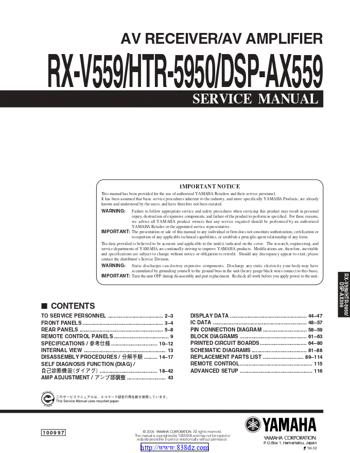Yamaha 雅马哈 RX-V559 功放维修手册