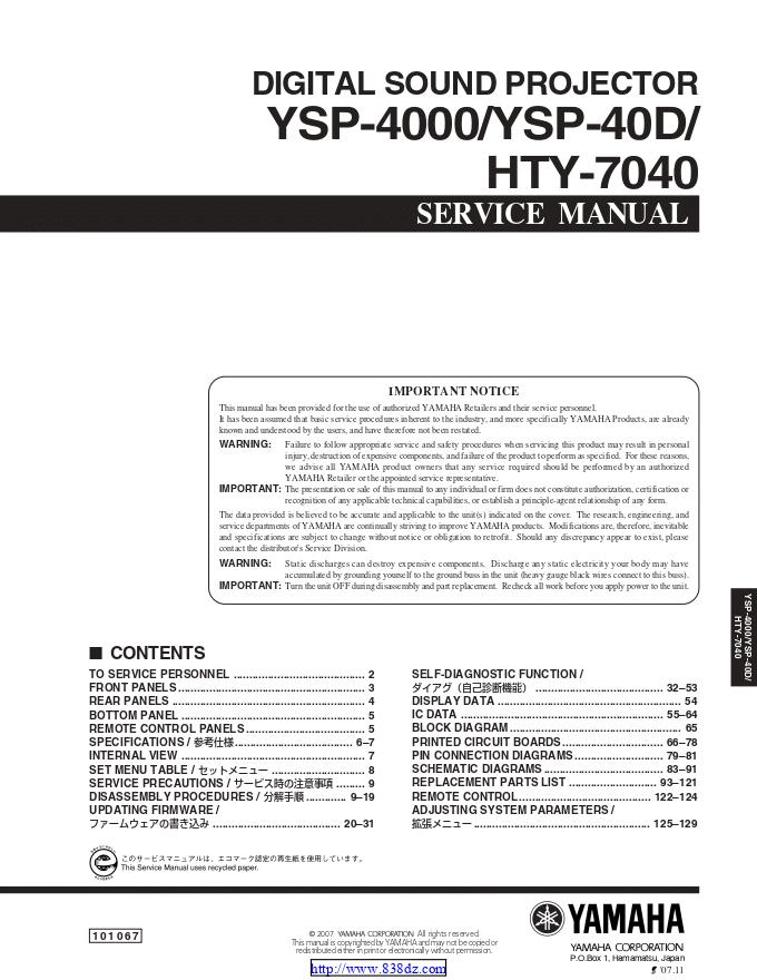 雅马哈yamaha YSP-4000功放维修手册