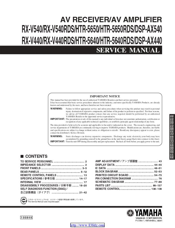 雅马哈Yamaha DSP-AX440功放电路图