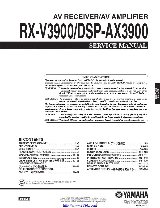 雅马哈Yamaha DSP-AX3900功放电路图